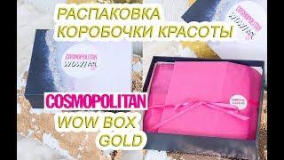 Розпакування WOW GOLD BOX №1 від COSMOPOLITAN
