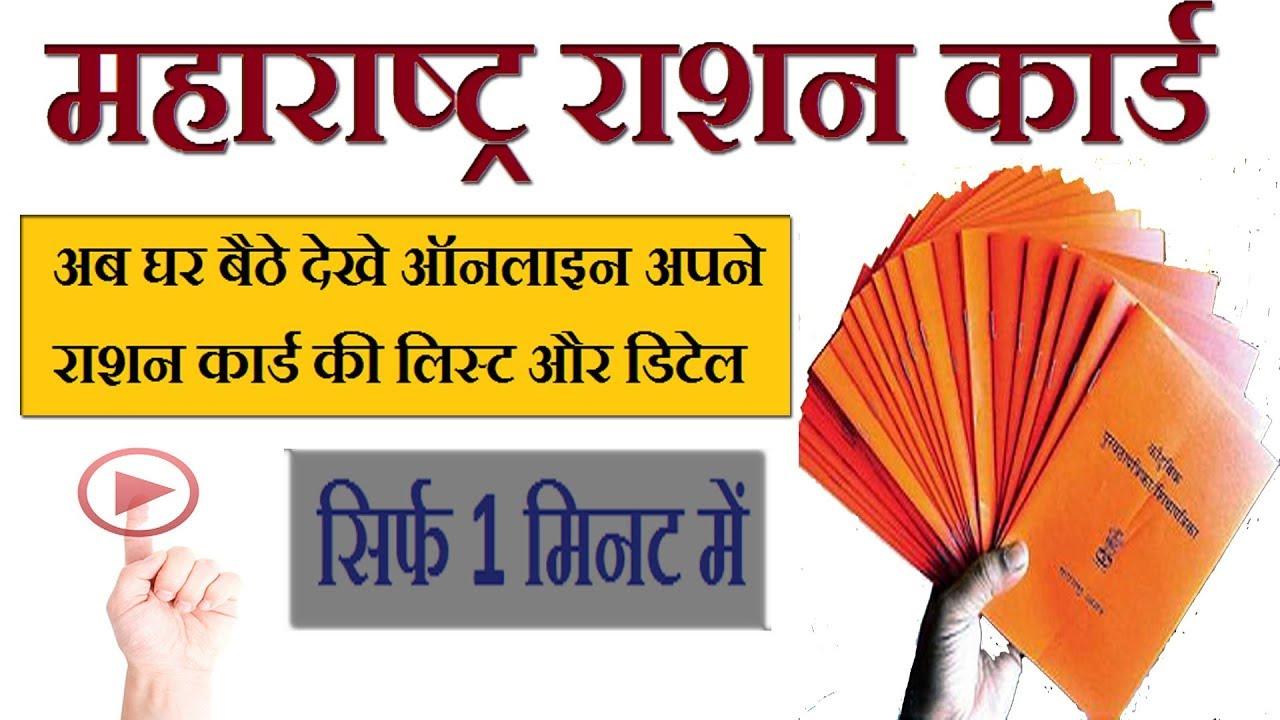 Maharashtra Ration Card List 4- महाराष्ट्र राशन कार्ड लिस्ट [हिंदी]