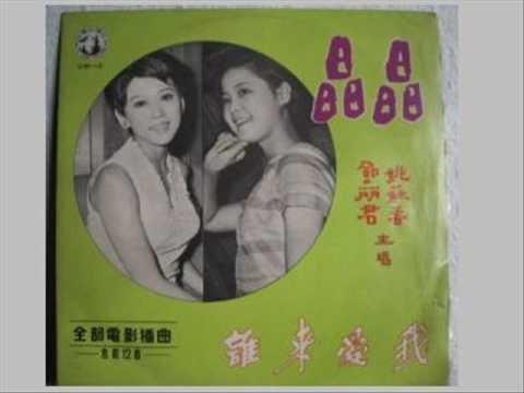Yao Su Rong - Don't Be Afraid Shan Shan (1960's) Taiwanese singer