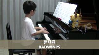 【8歳】夢灯籠 RADWIMPS 映画『君の名は。』劇中歌