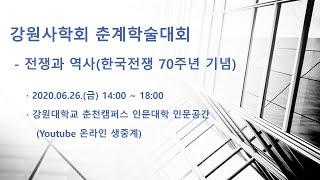 강원사학회 춘계학술대회(온라인)