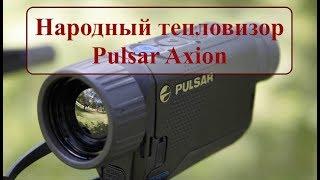 Тест тепловизора Pulsar Axion XM 38