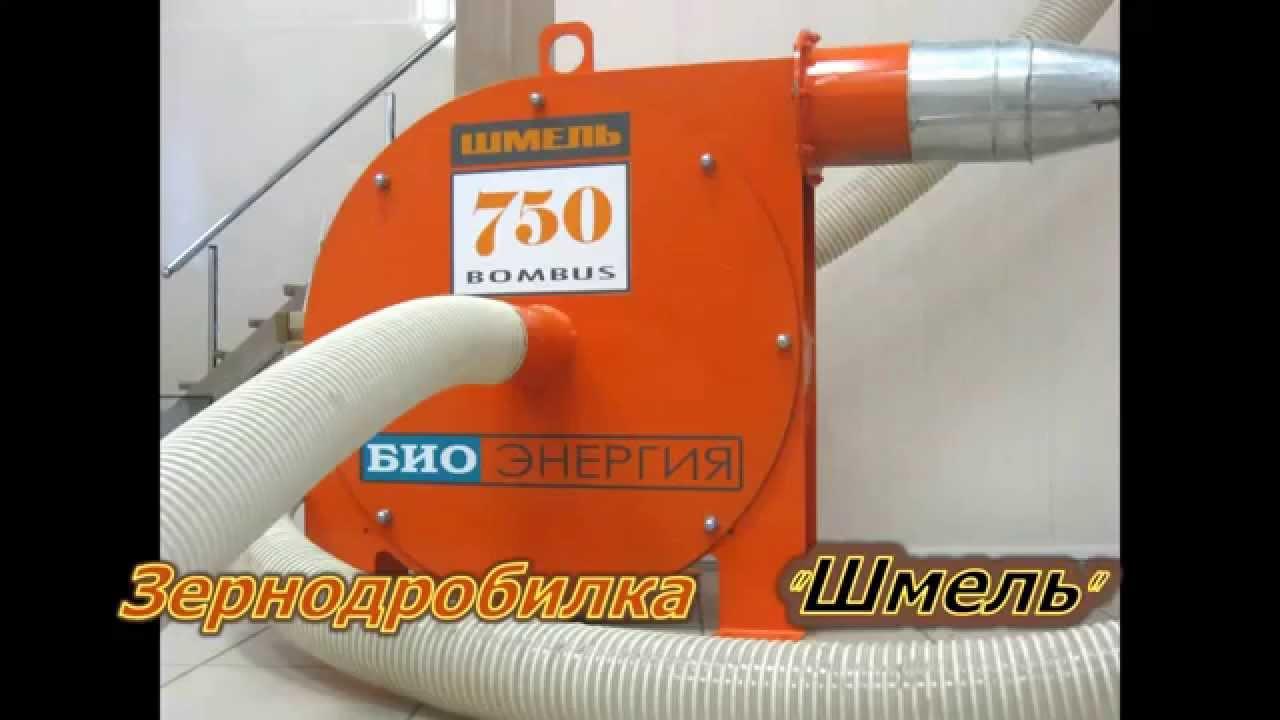 Зернодробилка шмель своими руками видео фото 171