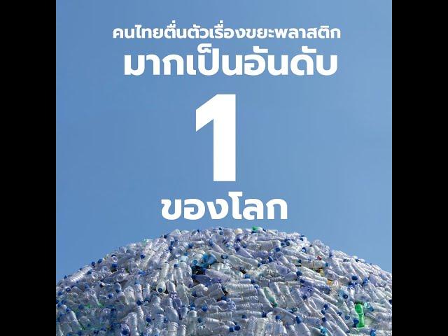 คนไทยตื่นตัวเรื่องขยะพลาสติก มากเป็นอันดับ 1 ของโลก