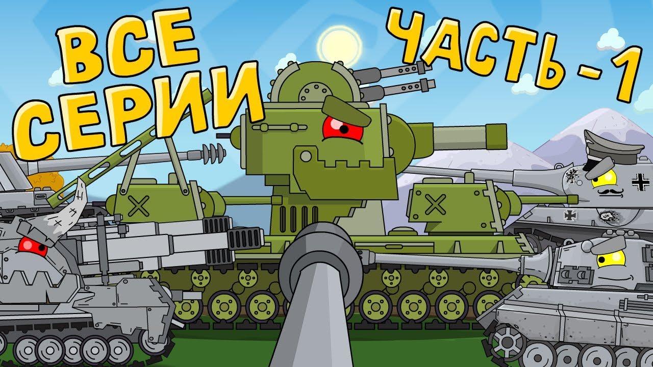 Все серии Кв 6 первая часть - Мультики про танки - YouTube