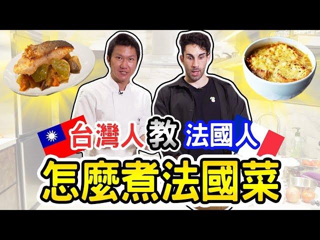 在家裡也可以自己做法式料理?😲🇹🇼🇫🇷「ft. 阿辰師」洋蔥濃湯、蘋果塔步驟教學 HOW TO COOK A FRENCH DINNER WITH CHEF CHOUCHOU