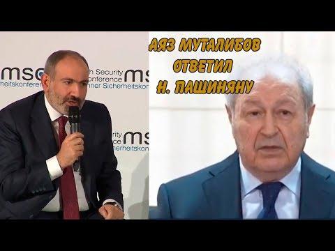 Аяз Муталибов ответил на заявление Н. Пашиняна в Мюнхене