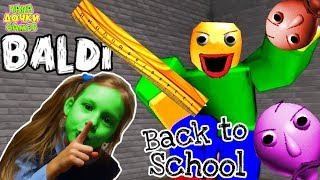 Мой УЧИТЕЛЬ БАЛДИ О Нет! Не ХОЧУ ОПЯТЬ в эту ШКОЛУ ПОБЕГ из ШКОЛЫ BACK TO SCHOOL Безумный ПАРКУР #3