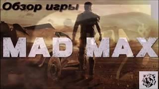 Mad Max. Безумный Макс. Воин дороги. Дорога ярости. Обзор игры.