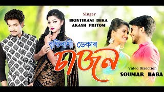 Sajan | Bristi Rani Deka | Akash Pritom | Official Video 2019 | New Adivasi Song 2019
