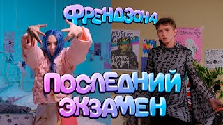 Download ФРЕНДЗОНА — ПОСЛЕДНИЙ ЭКЗАМЕН Mp3 and Videos