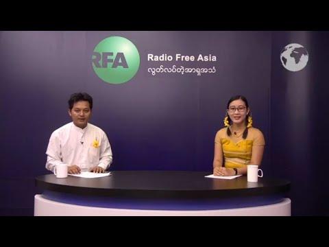 RFA Burmese Program April 14, 2018