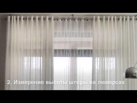 Как замерить и рассчитать высоту штор