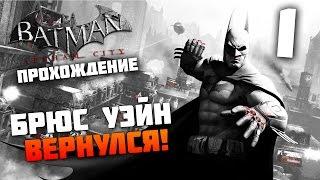 Batman Arkham City - Прохождение - Часть 1: Начало
