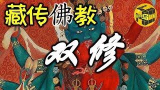 密宗的双修 西藏喇嘛教禁秘话题 藏传佛教那些你不知道的事 [脑洞乌托邦 | Mystery Stories TV]