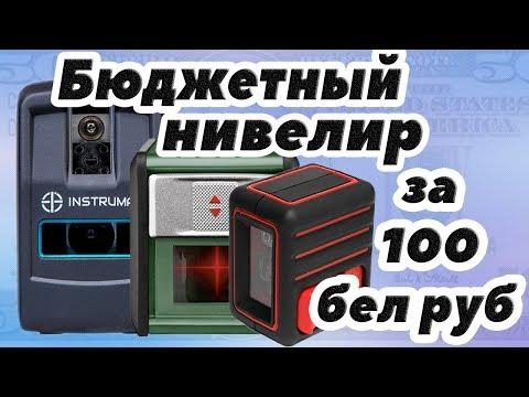 Лазерный нивелир за 100 рублей