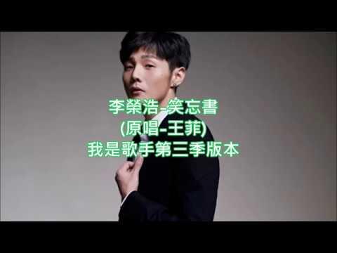 李榮浩-笑忘書 (歌詞版) - YouTube