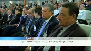 الجزائر: البرلمان يوافق بالأغلبية على التعديلات الدستورية وسط مقاطعة المعارضة