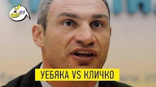Парубий и УЕБЯКА с КОТЯШКОМ - Кличко в ШОКе - Новый Квартал 95 просто РЖАКА!