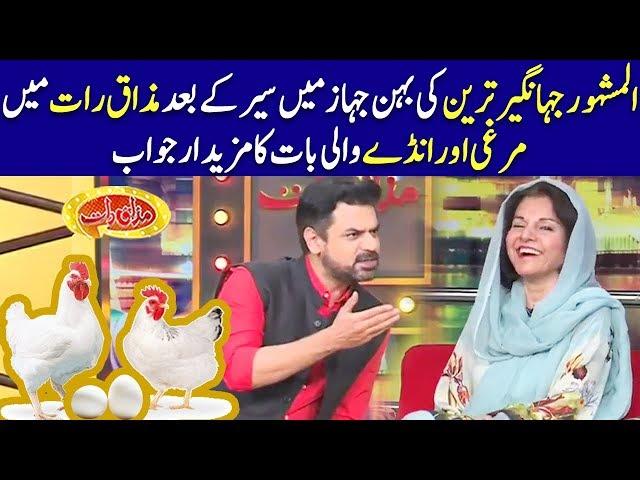Seemi Ezdi Sister Of Jahangir Tareen Special - Mazaaq Raat - Dunya News