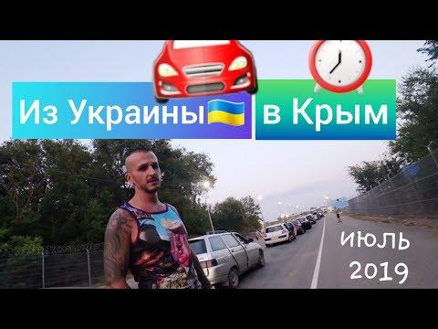Граница в Крым - 2019 / Проходим таможню / Каланчак