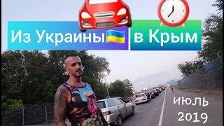 Шекарасы Қырымға - 2019 / Қымбаттағанда кеденіне / Каланчак
