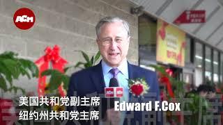 美国共和党副主席 纽约州共和党主席 Edward F.Cox 向华人拜年