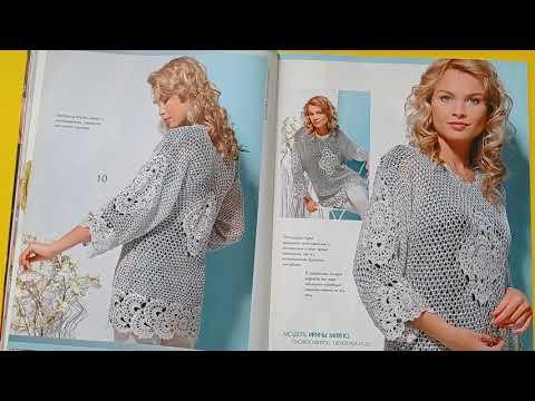 Скачать бесплатно вязание крючком журнал мод