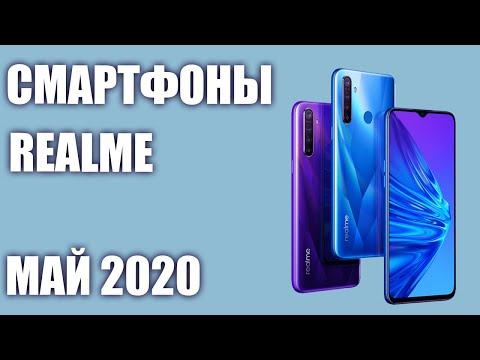 ТОП—7. Лучшие смартфоны Realme 2020 года. Рейтинг на Май!