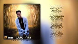 Teddy Yo - Endezi Endeza | እንደዚ እንደዛ - New Ethiopian Music 2018 (Official Audio W/Lyrics)