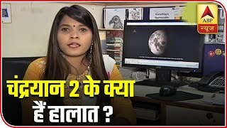 Chandrayaan 2 Mission: Is It Dead End For Vikram Lander? | ABP News