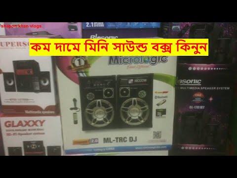 Buy Mini Bluetooth speaker in bd/Bluetooth Speaker price in Dhaka 2018/shapon khan vlogs