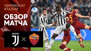 17 10 2021 Ювентус Рома Обзор матча