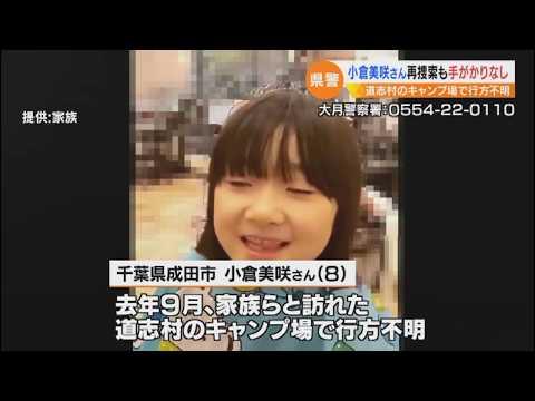 小倉 美咲