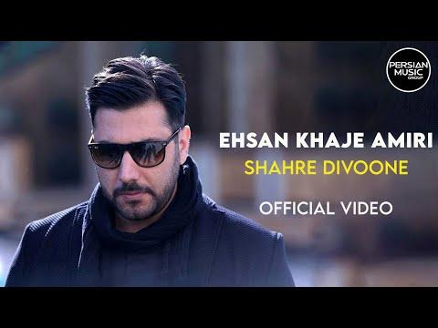 Ehsan Khaje Amiri - Shahre Divoone - Official Video ( احسان خواجه امیری - شهر دیوونه - ویدیو )