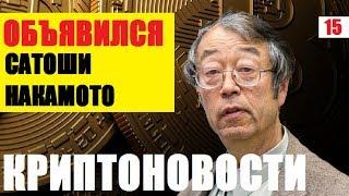 КРИПТОНОВОСТИ Сатоши Накамото объявился НОВОСТИ ОБЗОР РЫНКА КРИПТОВАЛЮТ БИТКОИН НОВОСТИ BITCOIN NEWS