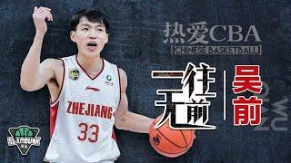 """一往""""吴前""""的中国新生代后卫,他会是CBA第二个王仕鹏吗?【SlamDunk专栏】丨slamdunk灌篮"""