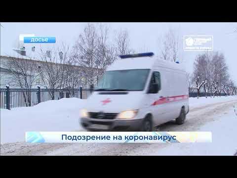 2 подозрения на коронавирус  Новости Кирова  05 03 2020