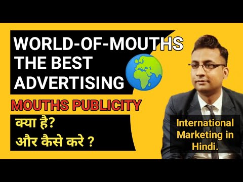 Mouth Publicity क्यों और कैसे करे ! word of mouth ! by Tabis