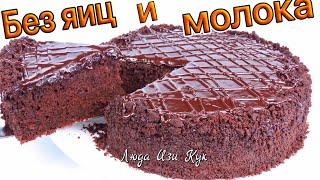 БЕЗ ЯИЦ МОЛОКА и СЛИВОЧНОГО МАСЛА Шоколадный ПИРОГ как Торт Люда Изи Кук Пирог за 5 минут выпечка