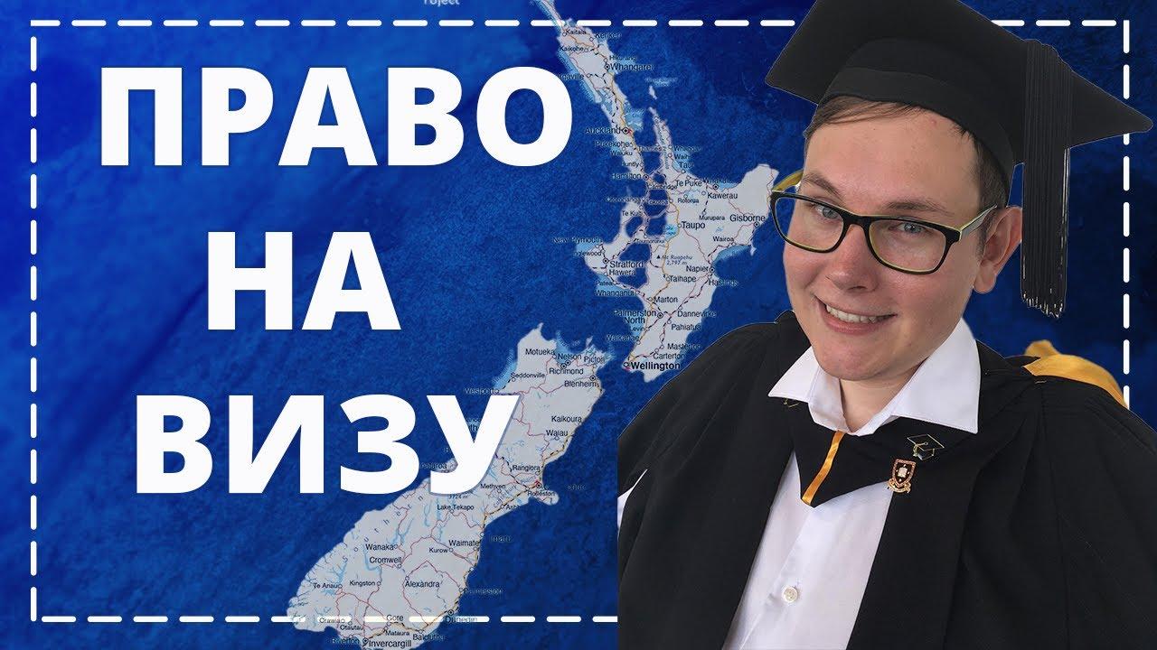 Право на визу. Иммигрант с инвалидностью научит Новую Зеландию уважать права человека