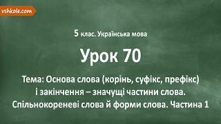 #70 Основа слова і закінчення. Частина 1. Відеоурок з української мови 5 клас