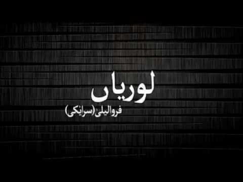 Noha (Loriyaa)  Noha khuwan : Farwa Rubab Laila Rubab Poet & Compose by :Farwa Rubab