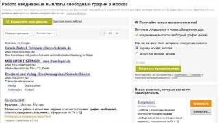 работа для женщин в москве с ежедневной оплатой