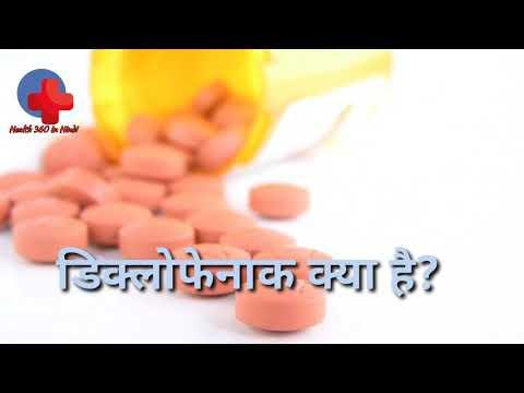 Diclofenac in Hindi Video डिक्लोफेनाक : उपयोग सावधानी एवं साइड इफ़ेक्ट
