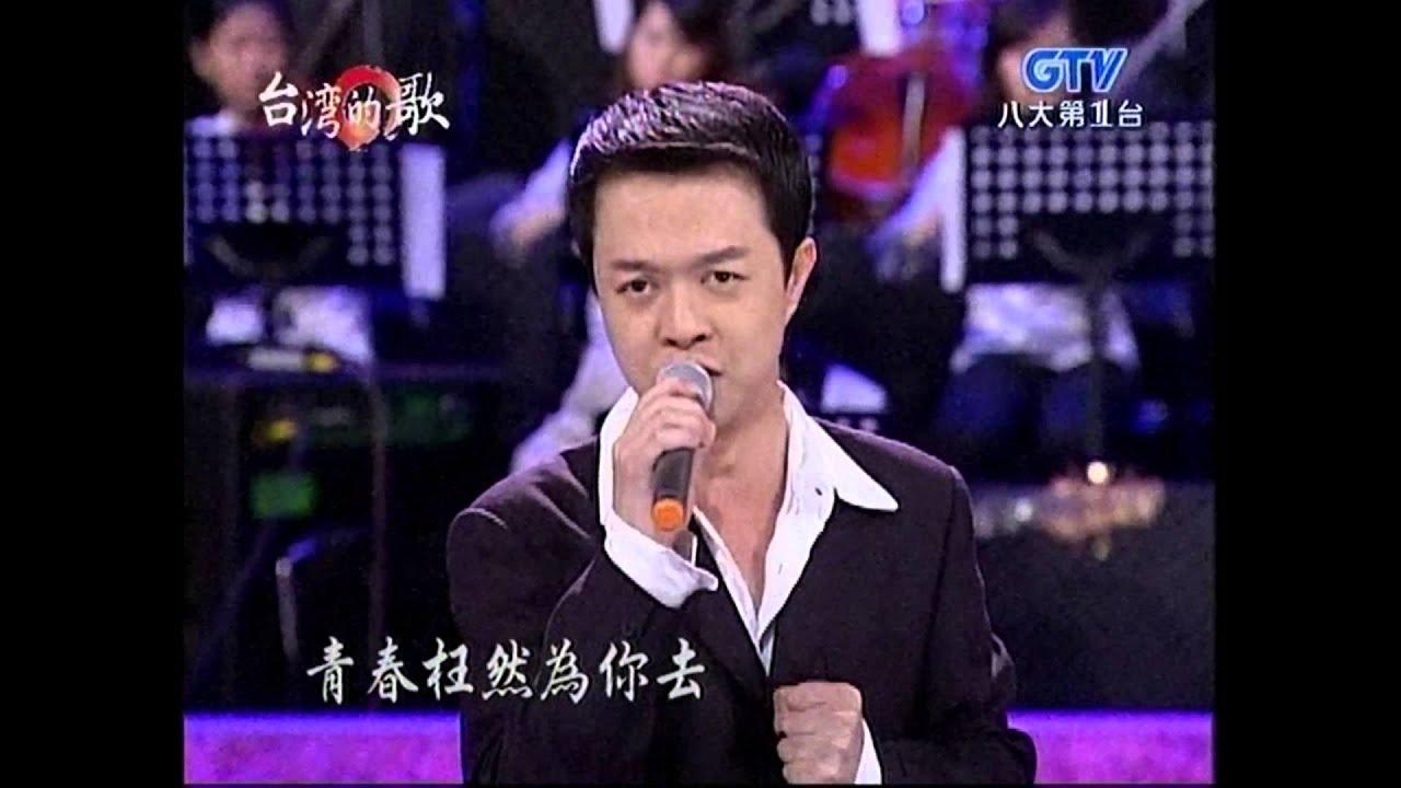 翁立友好听的歌_翁立友+浪子的心情+放浪人生+台灣的歌 - YouTube