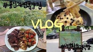 [VLOG #1] 용인자연휴양림 당일치기 캠핑 요리 먹…