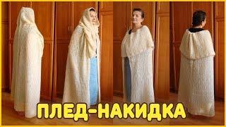 Вязанные Вещи: Плед Накидка | Вязание Спицами (Knitted Poncho, Rug or Cape)