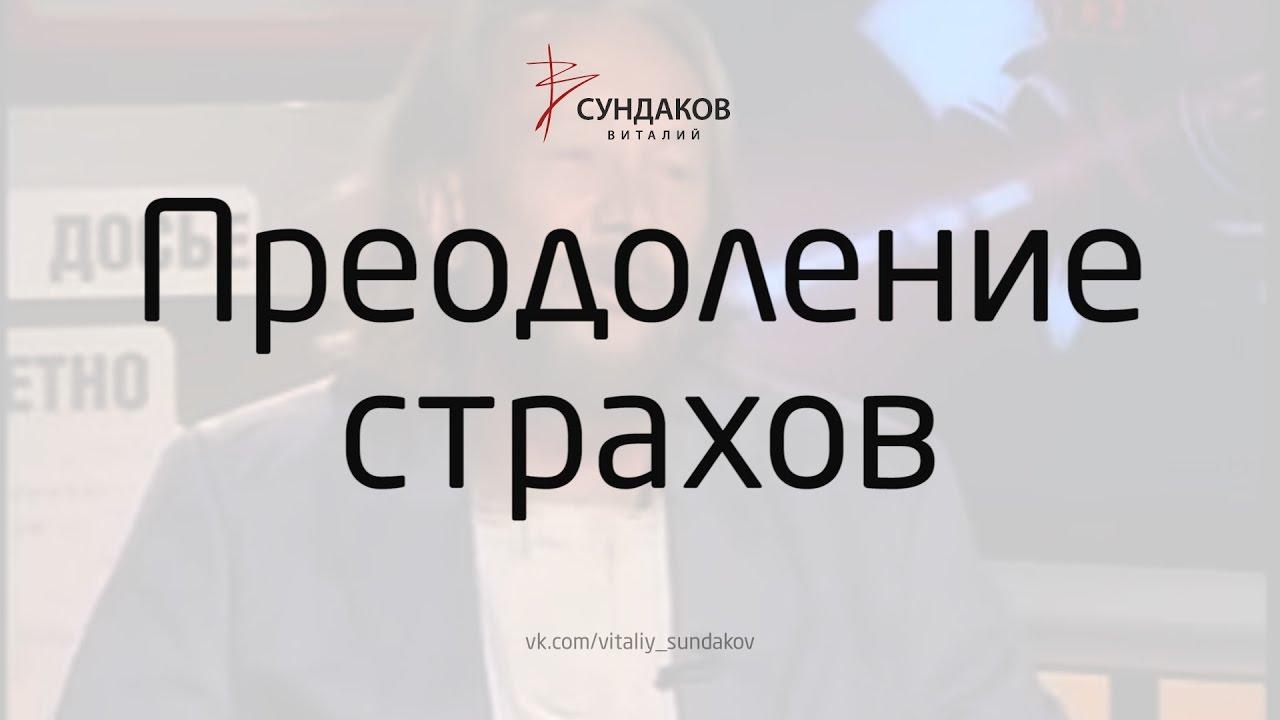 Картинки по запросу Преодоление страхов - Виталий Сундаков