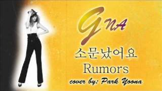 G.Na - 소문났어요 Rumors (cover by Park Yoona)